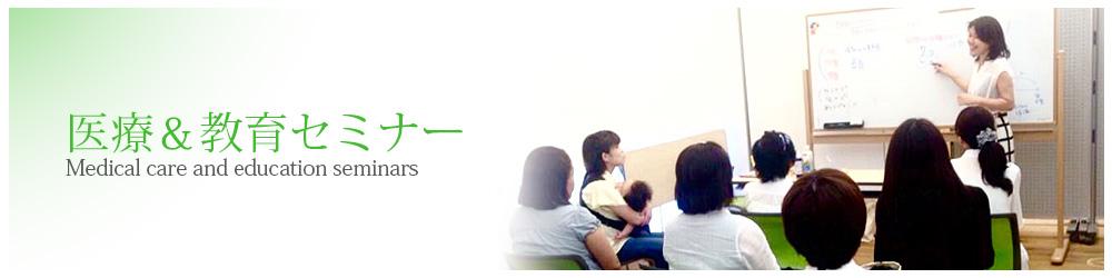 医療&教育セミナー内容