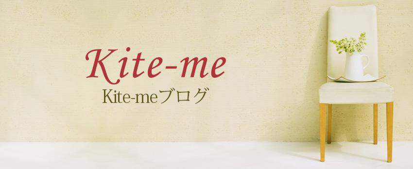 Kite-meブログ